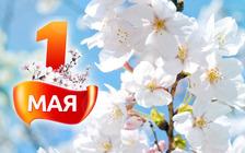 С Первомаем, с Днём труда!
